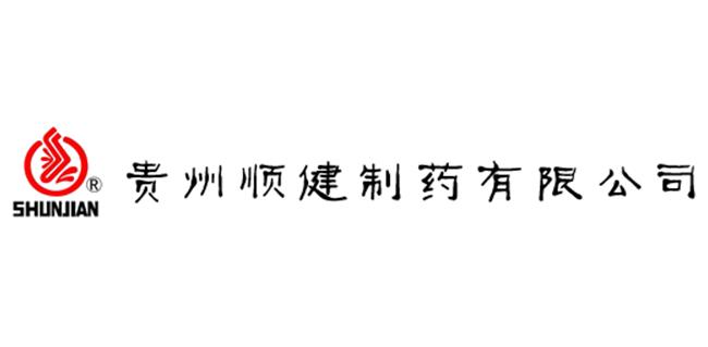 贵州顺建制药有限公司