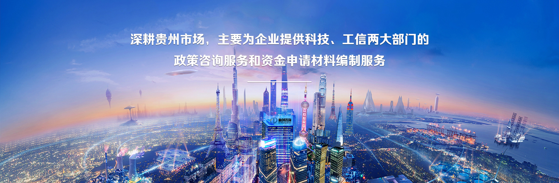 中贵州改扩建项目申报