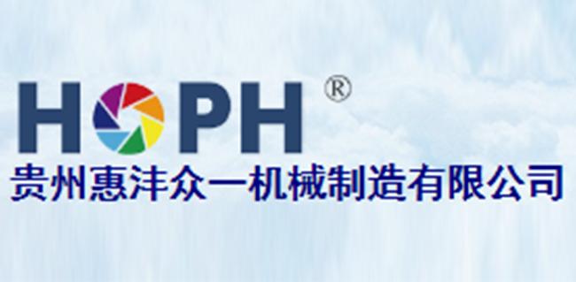 贵州惠沣众一机械制造有限公司