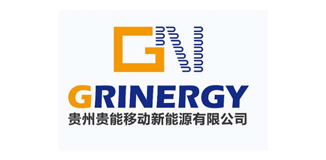 贵州贵能移动新能源有限公司