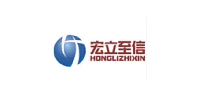贵州宏立至信汽车部件制造有限公司