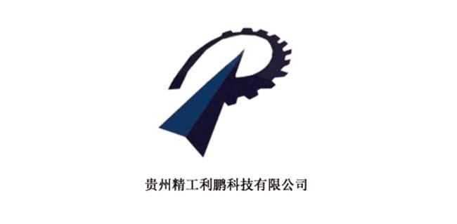 贵州精工利鹏科技有限公司