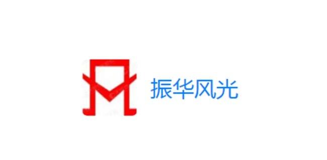 贵州振华风光半导体有限公司