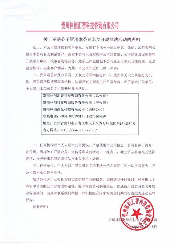 关于不法分子冒用本公司名义开展非法活动的声明